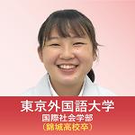 東京外国語大学 国際社会学部(錦城高校卒)