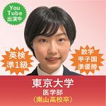東京大学 医学部(南山高校卒)