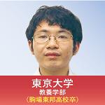 東京大学 教養学部(駒場東邦高校卒)