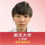 東京大学 工学部(茨木高校卒)