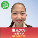東京大学 教養学部(南山高校卒)