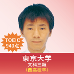 東京大学 文科三類(西高校卒)