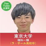 東京大学 理科一類(ラ・サール高校卒)