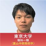 東京大学 理科一類(富山中部高校卒)