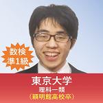 東京大学 理科一類(穎明館高校卒)
