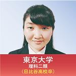 東京大学 理科二類(日比谷高校卒)