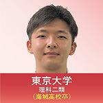 東京大学 理科二類(海城高校卒)