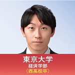 東京大学 経済学部(西高校卒)