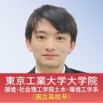 東京工業大学大学院 環境・社会理工学院土木・環境工学系(国立高校卒)
