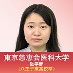 東京慈恵医科大学 医学部(八王子東高校卒)