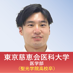東京慈恵医科大学 医学部(聖光学院高校卒)