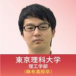 東京理科大学 理工学部(麻布高校卒)