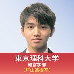 東京理科大学 経営学部(戸山高校卒)