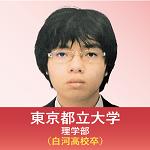 東京都立大学 理学部(白河高校卒)