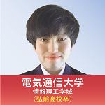 電気通信大学 情報理工学部(弘前高校卒)